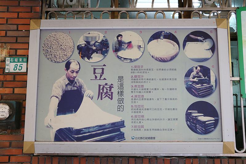 王氏豆腐13