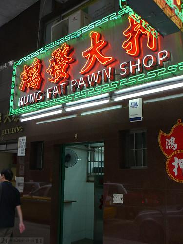 Fuxing Beifan Xiao Fuxing