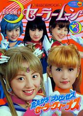 美少女戰士 - 2003.10 (北川景子)