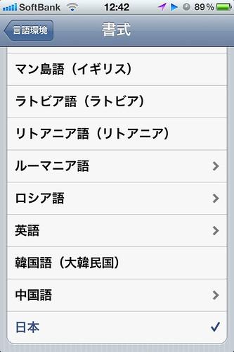 言語環境の書式を日本語へ変更