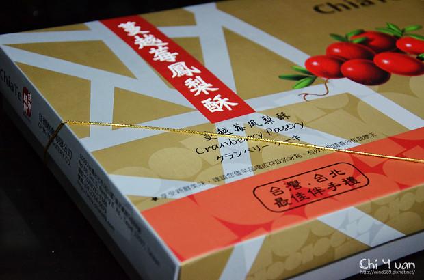 [台北]經典伴手禮。佳德糕餅蔓越莓鳳梨酥