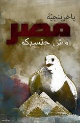 مصر-الثورة المصرية (waleed idrees) Tags: waleed مصر idrees ادريس وليد الثورة المصرية