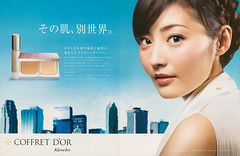COFFRET D'OR - 2009.02 (常盤貴子)