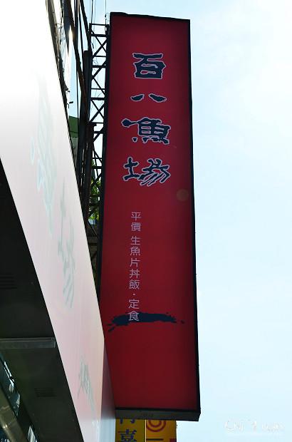 百八漁場02.jpg
