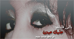 ماشاء الله بليززز (ะşα3αβ αηšαķ๘) Tags: قلبك عيون عليك يالبى