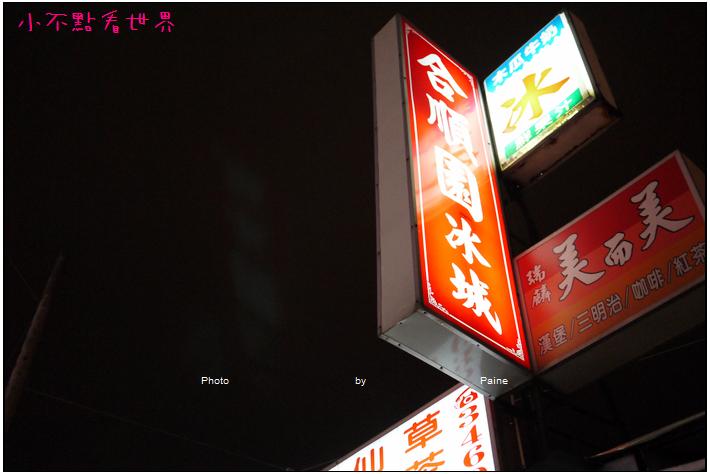 合順園冰城紅豆湯圓 (7).JPG