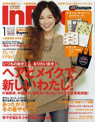 InRed 1月号 / January Issue