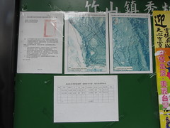 Taiwan Forestland Used Inappropriately, Lease Rights Forfeited (treasuresthouhast) Tags: forest taiwan rights land government law farmer enforcement  nantou    jhushan chushan