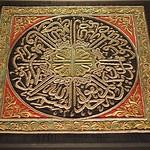Hajj At The British Museum thumbnail