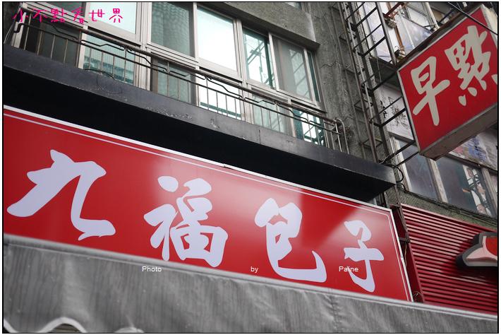 九福包子 (2).JPG