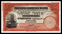 5 (محمود ابوشندي mahmoud abu shindi) Tags: فلسطينية جنيهات خمسة
