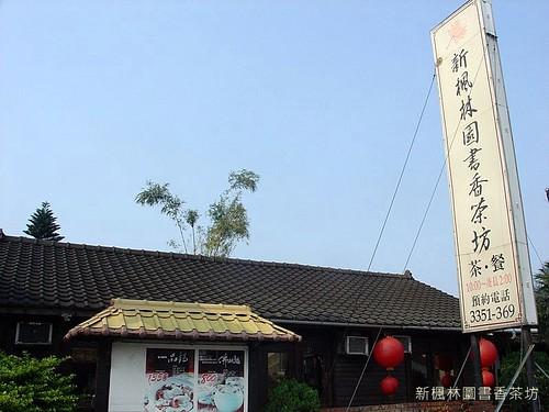 新楓林圖書香茶坊-DSC01797