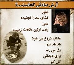 """    ""   "". //                         http://flic.kr/p/besfpc (Free Shabnam Madadzadeh) Tags: green love poster freedom movement iran political protest change  azadi sabz aks    khafan   akx siyasi                 zendani   30ya30 kabk22 30or30    httpflickrpbesfpc"