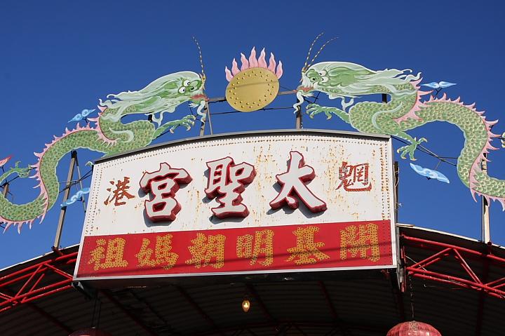 魍港太聖宮(明朝媽祖)0002