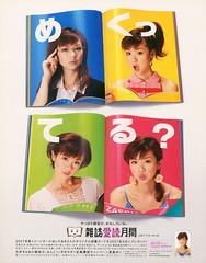 雑誌愛読月間 - 2007.07 (ほしのあき)
