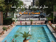 2012 is here (IranMap) Tags: happy2012