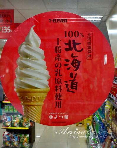 7-11北海道冰淇淋003.jpg