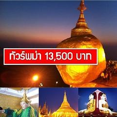 """เพียง 13,500 บาท ให้ท่านได้เที่ยวพม่า ย่างกุ้ง สิเรียม หงสา พระธาตุอินทร์แขวน และอื่นๆ อีกมากมาย พร้อมบินสบายไปกับ """"นกแอร์"""" และมีกรุ๊ปเดินทางทุกสัปดาห์  พิเศษ!!! เมนู กุ้งมังกร + เป็ดปักกิ่ง + กุ้งหงสา รวมรถขึ้นพระธาตุ และค่าวีซ่า ดูรายละเอียดเพิ่มเติมได้"""