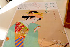 // UEMURA-SHOEN,KABURAKI-KIYOKATA,ITO-SHINSUI,TOKYO,JP () Tags: tokyo shibuya jp ebisu   yamatanemuseumofart yamatane  itshinsui injapanesegarb    uemurashen kaburakikiyokata