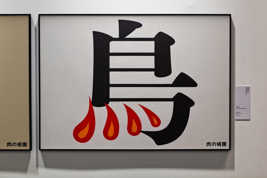 2011_03_30_hongkong_heritage_museum_037_web nigal raymond tags travel museum illustration canon print poster asian typography hongkong