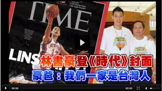 林書豪是台灣人,不是中國人,務必跟記者講清楚。Jeremy Lin is Taiwanese, not Chinese, Make sure point this out to reporters