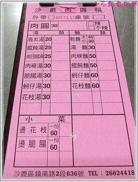 沙鹿肉圓福2 (3).JPG