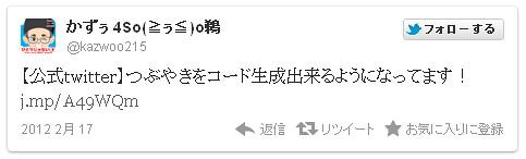 05.twitterつぶやきコード生成