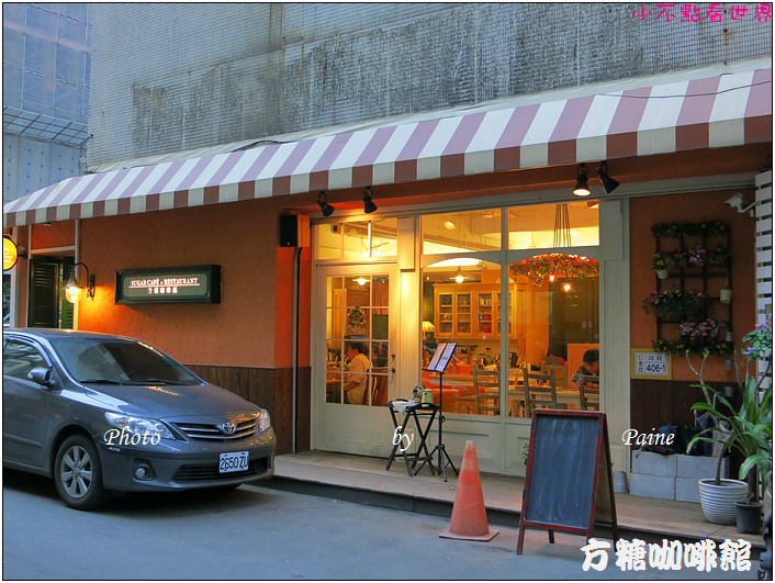 台北方糖咖啡館 (2).JPG