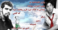 25                 ..................................                        (Free Shabnam Madadzadeh) Tags: green love poster freedom movement iran political protest change    azadi sabz aks             khafan   akx  siyasi                 zendani      30ya30 kabk22 30or30 25
