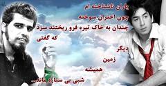 بیست و پنج 25بهمن سالگرد پرواز پرندگان آزادی میهن زنده یادان صانع ژاله و محمد مختاری و یادشان گرامی باد .................................. یاران نا شناخته ام چون اختران سوخته چندان به خاک تیره فرو ریختند سرد که گفتی دیگر زمین همیشه شبی بی ستاره ماند (Free Shabnam Madadzadeh) Tags: green love poster freedom movement iran political protest change و به ام azadi sabz aks محمد نا سبز بی پرندگان خاک سرد همیشه چون که صانع زمین khafan باد سالگرد akx پرواز siyasi آزادی سکسی ستاره فرو زنده گرامی سوخته دیدار تیره دیگر ژاله یاران شبی بیست پنج میهن zendani جنبش ماند مختاری گفتی چندان 30ya30 kabk22 30or30 25بهمن یادشان یادان شناخته اختران ریختند