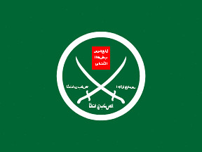 Muslim Brotherhood Flag