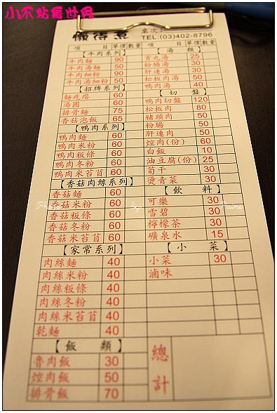 平鎮懶得煮客家麵食館 (2).JPG