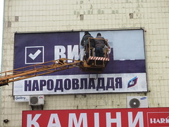 Putting up a billboard (eltpics) Tags: ukraine billboard kiev putup eltpics