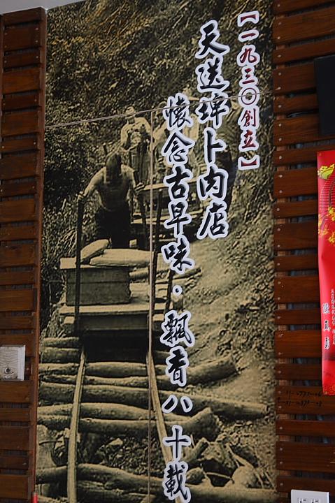 味珍鄉卜肉店前(三星蔥油餅)0013