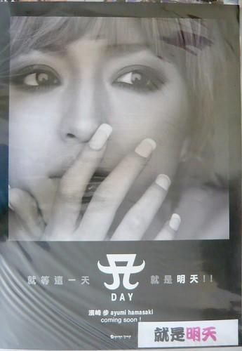 浜崎あゆみ 画像28