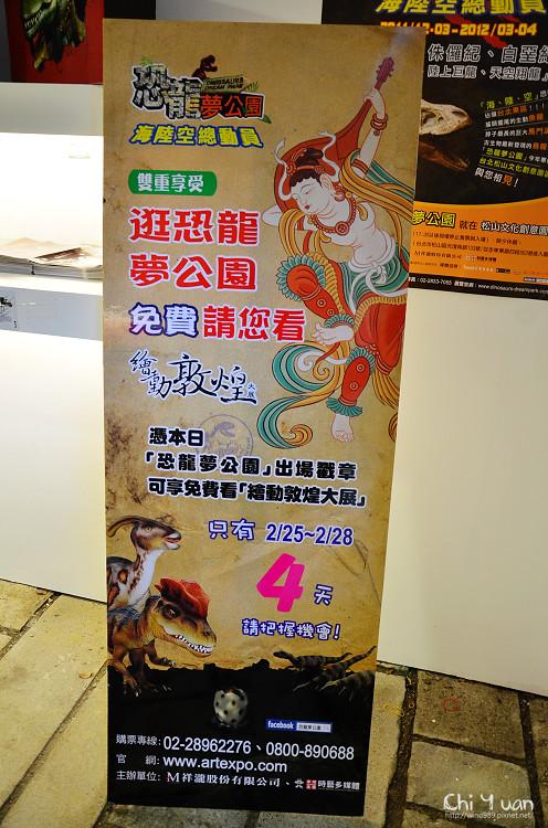 恐龍夢公園23.jpg