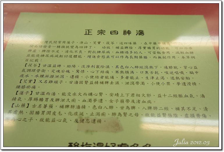 永康麵線 (5)