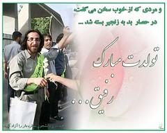 ... ---------------------------------              http://flic.kr/p/bAopFQ (Free Shabnam Madadzadeh) Tags: green love poster freedom movement iran political protest change       azadi sabz aks    khafan   akx siyasi                zendani    30ya30 kabk22 30or30  httpflickrpbaopfq