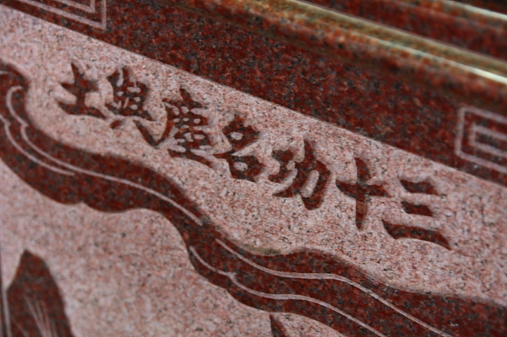 宜蘭碧霞宮(岳武穆王廟)0018