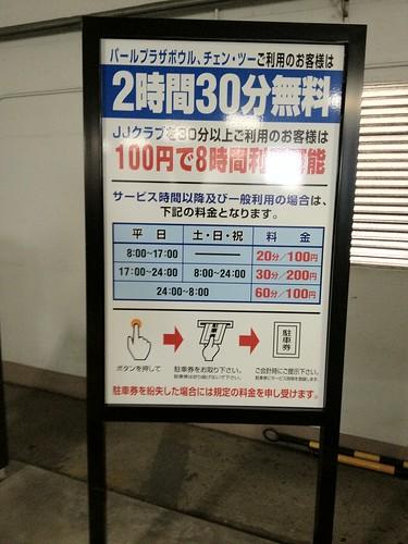 パールプラザボーリング駐車場料金表