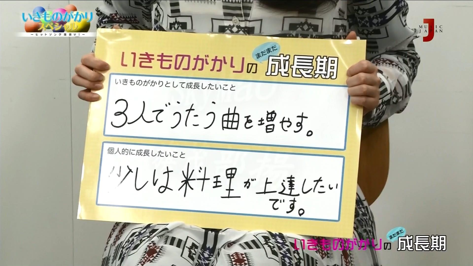 2016.05.07 いきものがかり スペシャル(MJTV).ts_20160507_192541.892