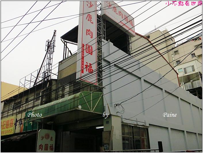 沙鹿肉圓福2 (2).JPG