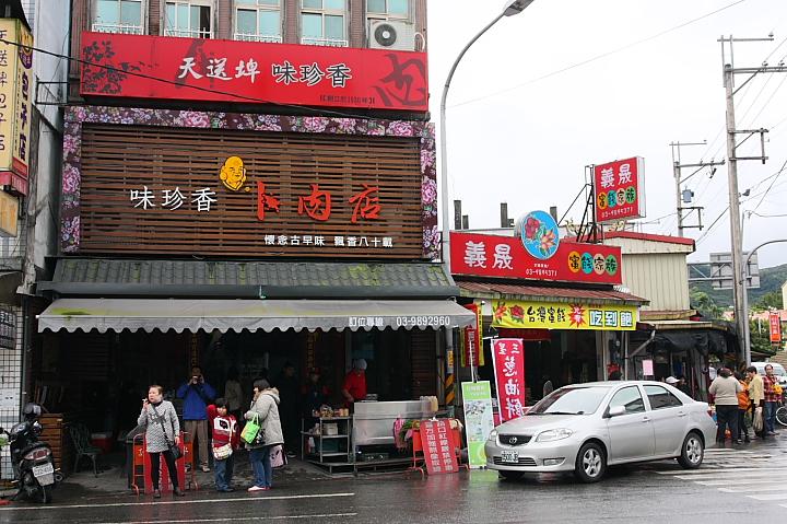 味珍鄉卜肉店前(三星蔥油餅)0014