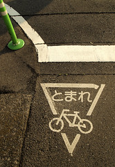 Bike (Dadschaen) Tags: signs green bike bicycle tarmac japan pen tokyo symbol geometry olympus structure pole sidewalk nippon attention pictogram ep2 bicyclelane hachioji