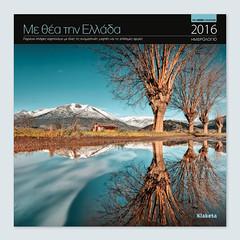 2016 ΗΜΕΡΟΛΟΓΙΟ / Με θέα την Ελλάδα