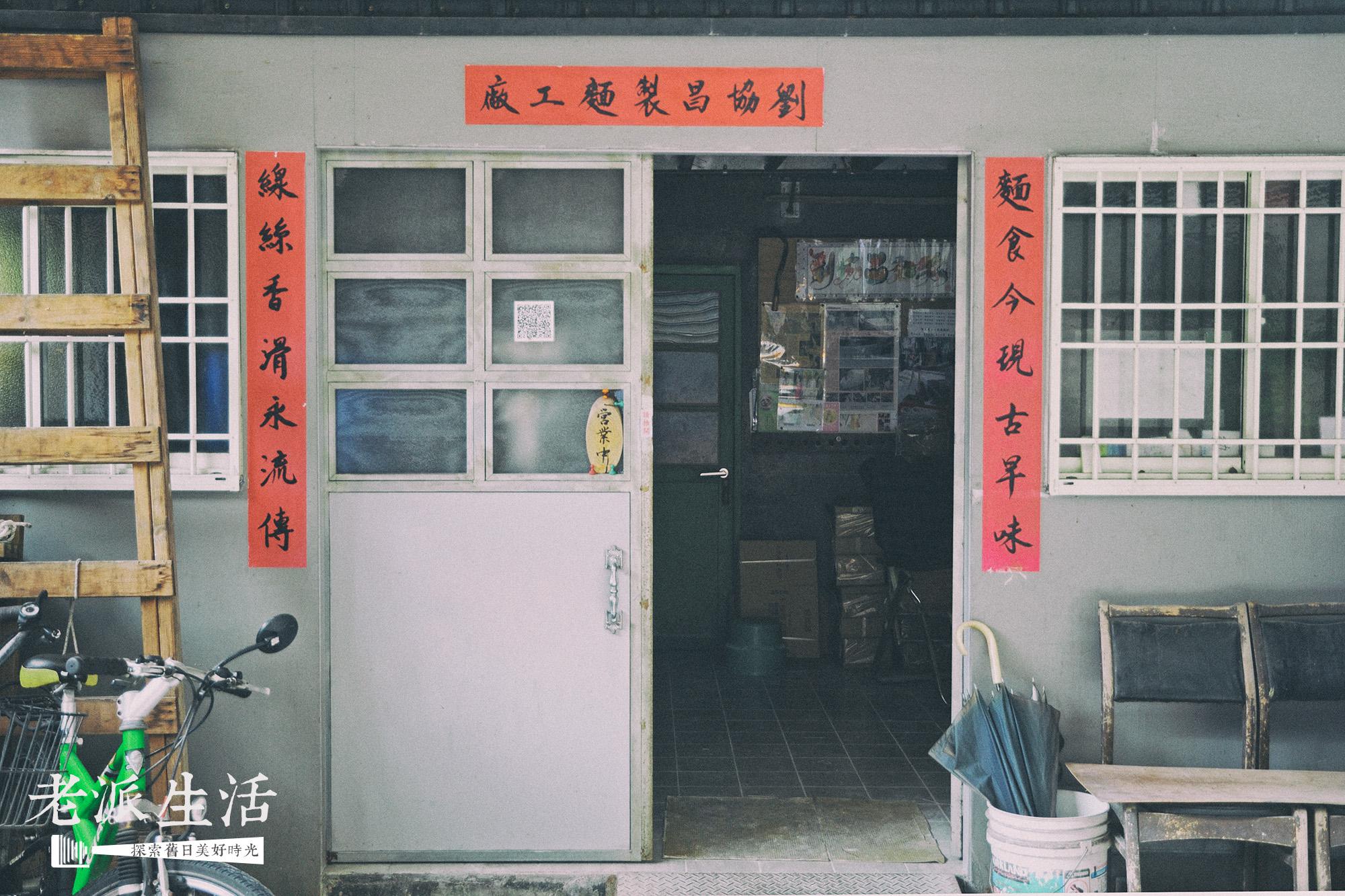 木柵劉協昌麵線