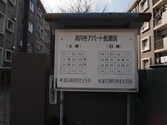 案内図 (がじゅ) Tags: 散歩 看板 高円寺 団地 epl2