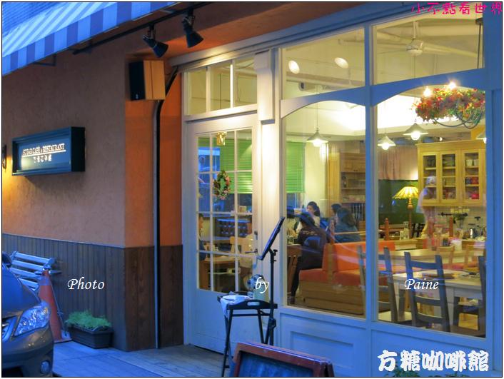 台北方糖咖啡館 (4).JPG