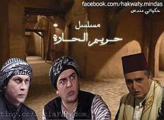 """ترقبوا جديد الدراما السورية في رمضان 2012: مسلسل """"حريم"""" الحارة"""