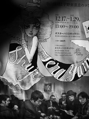 "Shuji Terayama (kerokero8) Tags: movie poster aomori 青森 tanka 世田谷 本 舞台 芝居 三軒茶屋 天井桟敷 演劇 アングラ 短歌 小説 寺山修司 劇 unoakira akirauno 戯曲 宇野亜喜良 ""terayama syuji"" ""syuji terayama"" 映画 映画監督 てらやましゅうじ book ポスター terayamasyuji"